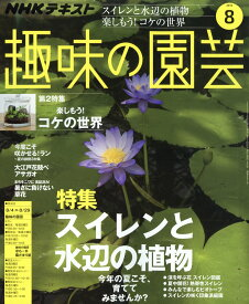 NHK 趣味の園芸 2019年 08月号 [雑誌]