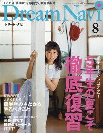 Dream Navi (ドリームナビ) 2019年 08月号 [雑誌]