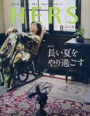 HERS (ハーズ) 2019年 08月号 [雑誌]