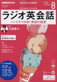 NHK ラジオ ラジオ英会話 2019年 08月号 [雑誌]
