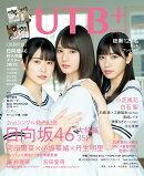 【楽天ブックス限定特典付き】UTB+ (アップ トゥ ボーイ プラス) vol.48 [雑誌]