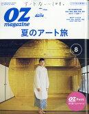 OZ magazine Petit (オズマガジンプチ) 2019年 08月号 [雑誌]
