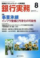銀行実務 2019年 08月号 [雑誌]