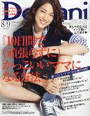 Domani (ドマーニ) 2019年 08月号 [雑誌]