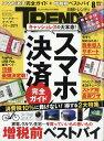 日経 TRENDY (トレンディ) 2019年 08月号 [雑誌]