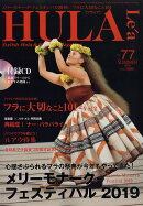 HULA Lea (フラレア) 2019年 08月号 [雑誌]