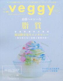 veggy (ベジィ) 2019年 08月号 [雑誌]