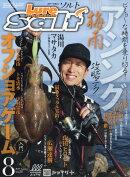 Lure magazine salt (ルアーマガジン・ソルト) 2019年 08月号 [雑誌]