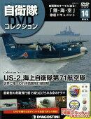 隔週刊 自衛隊DVDコレクション 2019年 8/13号 [雑誌]