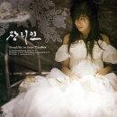 【輸入盤】 チャン・リーイン 1st Single - Timeless