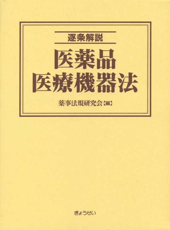逐条解説医薬品医療機器法 [ 薬事法規研究会(2001) ]