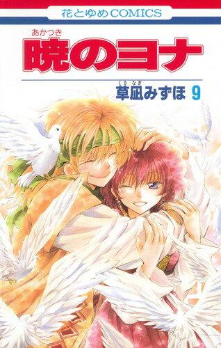 暁のヨナ 9 (花とゆめCOMICS) [ 草凪みずほ ]