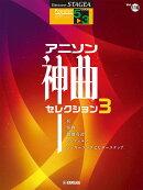 【予約】STAGEA ポピュラー(5〜3級)Vol.116 アニソン神曲・セレクション3