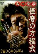 DVD>島田秀平:怪奇の方程式