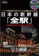 【バーゲン本】日本の新幹線全駅COMPLETE DVD BOOK