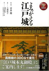 【バーゲン本】よみがえる江戸城 DVD+BOOK (DVD+BOOK) [ 平井 聖 他 ]