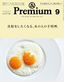 & Premium (アンド プレミアム) 2020年 09月号 [雑誌]