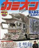 カミオン 2020年 09月号 [雑誌]