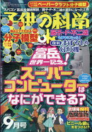 子供の科学 2020年 09月号 [雑誌]