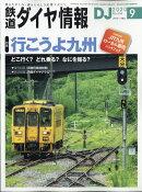 鉄道ダイヤ情報 2020年 09月号 [雑誌]
