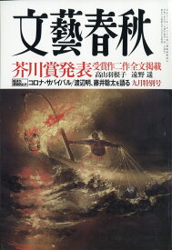文藝春秋 2020年 09月号 [雑誌]