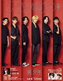 Myojo (ミョウジョウ)2020年9月号 [雑誌]