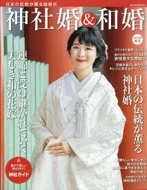 旅行読売増刊 神社婚&和婚 2020年 09月号 [雑誌]