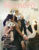 Numero TOKYO (ヌメロ・トウキョウ) 2020年 09月号 [雑誌]