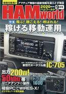 HAM world (ハムワールド) 2020年 09月号 [雑誌]