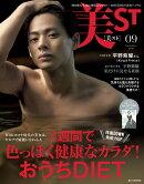 表紙違い版増刊 美ST (ビスト) 2020年 09月号 [雑誌]