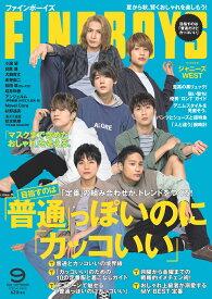 FINEBOYS (ファインボーイズ) 2020年 09月号 [雑誌]