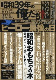 50代からの男のゴラク増刊 昭和39年の俺たちVol.2 2020年 09月号 [雑誌]
