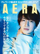 AERA (アエラ) 2020年 9/7号 [雑誌]