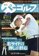 週刊パーゴルフ 2020年 9/22号 [雑誌]
