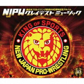 新日本プロレスリング旗揚げ40周年記念アルバム〜NJPW グレイテストミュージック〜 [ (スポーツ曲) ]