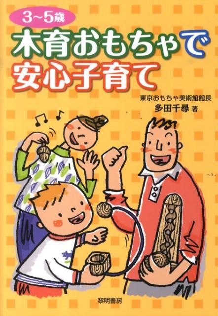 3〜5歳木育おもちゃで安心子育て [ 多田千尋 ]