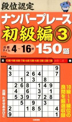 段位認定ナンバープレース初級編150題(3)
