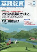 英語教育 2020年 09月号 [雑誌]