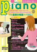 月刊ピアノ 2020年9月号