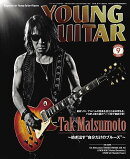 YOUNG GUITAR (ヤング・ギター) 2020年 09月号 [雑誌]