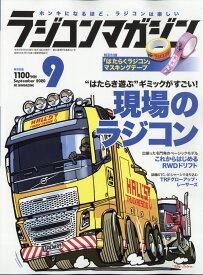 RC magazine (ラジコンマガジン) 2020年 09月号 [雑誌]
