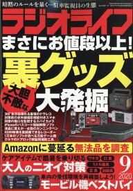 ラジオライフ 2020年 09月号 [雑誌]