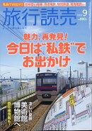 旅行読売 2020年 09月号 [雑誌]