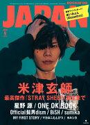 ROCKIN'ON JAPAN (ロッキング・オン・ジャパン) 2020年 09月号 [雑誌]