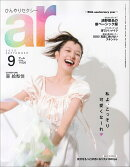 ar (アール) 2020年 09月号 [雑誌]