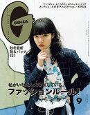 GINZA (ギンザ) 2020年 09月号 [雑誌]
