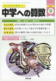 中学への算数 2020年 09月号 [雑誌]