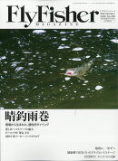 Fly Fisher (フライフィッシャー) 2020年 09月号 [雑誌]