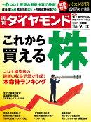 週刊ダイヤモンド 2020年 9/12号 [雑誌](これから買える株)