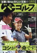 週刊パーゴルフ 2020年 9/15号 [雑誌]